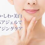 50代からのリペアジェル化粧水でほうれい線と美白ケアを激安で